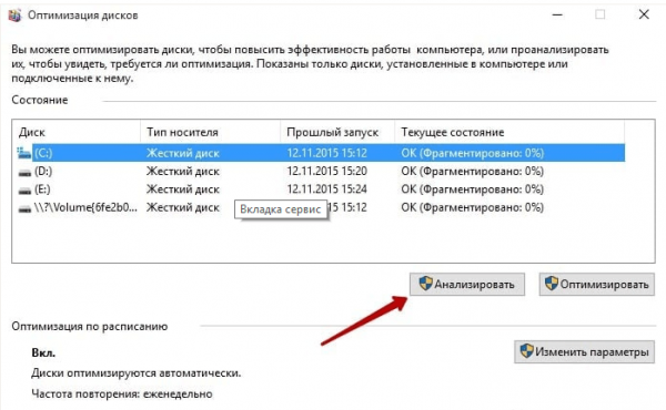 Увеличить файл подкачки в Windows 10