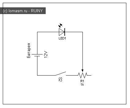 светодиод аккумулятор выключатель переменный резистор