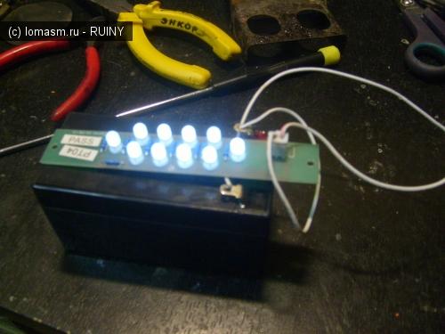 Группа светодиодов с последовательно включенными резисторами аккумулятор