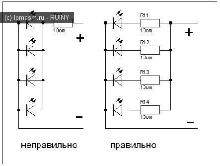 Группа светодиодов с последовательно или парралельно включенными резисторами